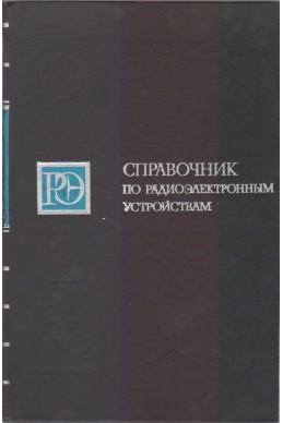 Справочник по радиоэлектронным устройствам