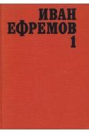 Избрани произведения в два тома. Том 1: Мъглявината Андромеда