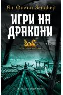 Игри на дракони - книга 2 (Полетът на дракона)