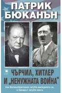 Чърчил, Хитлер и