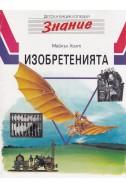 """Детска енциклопедия """"Знание"""": Изобретенията"""