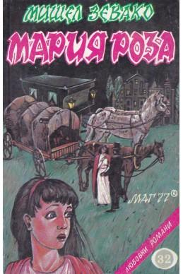 Мария-Роза