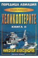 """Енциклопедия """"Хеликоптерите"""" – книга 2 / Поредица """"Авиация"""""""