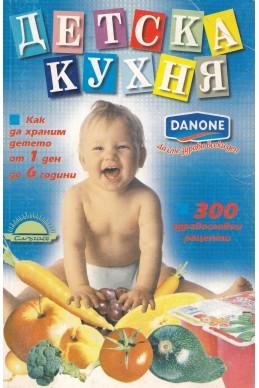Детска кухня: Как да храним детето от 1 ден до 6 години. 300 здравословни рецепти