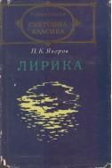 Лирика / П. К. Яворов