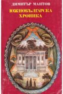 Южнобългарска хроника (май - декември 1885 г.)