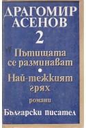 Избрани произведения - том 2