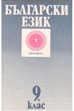 Български език и литература/ Комплексно помагало за 7 клас/ст.
