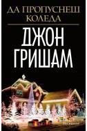 Да пропуснеш Коледа (ново издание)