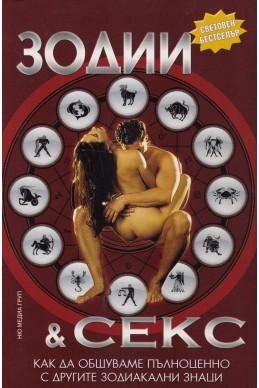 Зодии и секс. Как да общуваме пълноценно с другите зодиакални знаци