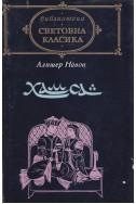Хамса