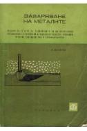 Заваряване на металите Учебник за IV курс на техникумите по механотехника