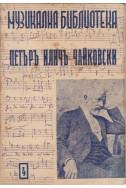 Музикална библиотека- Петъръ Иличъ Чайковски. Том 4