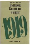 България, Балканите и мирът 1919