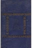Русско-болгарский словарь/ Руско-български речник – джобен формат