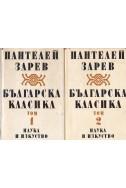 Българска класика -том 1-2
