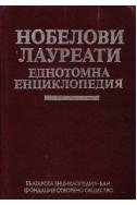 Нобелови лауреати - еднотомна енциклопедия