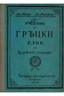 Учебник по гръцки език за духовните училища