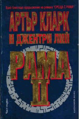 Рама II - том 1