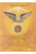 Философия на трептенията - МОК XIV, 1934-1935 г.