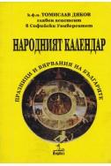 Народният календар: Празници и вярвания на българите