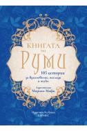 Книгата на Руми