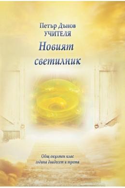 Новият светилник - ООК, година XXIII