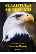 Атлантски афоризми книга 3