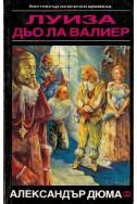 Виконт дьо Бражелон или десет години по късно - част 2: Луиза Дьо ла Валиер - том 3