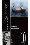 Да имаш и да нямаш Т.10/ Колекция Хемингуей