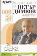 Рецептите на Петър Димков. Книга 1: За рака