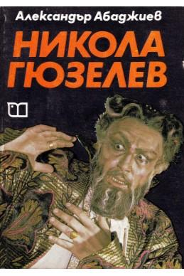 Никола Гюзелев