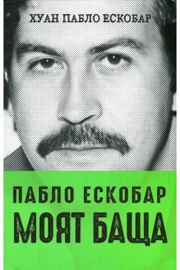 Пабло Ескобар - моят баща