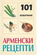 101 избрани арменски рецепти