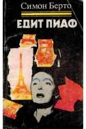 Едит Пиаф