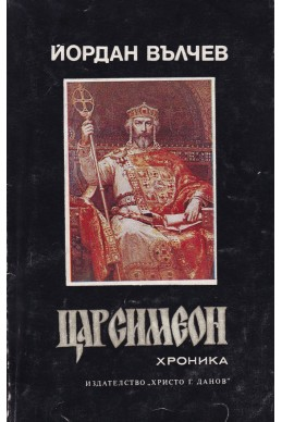 Цар Симеон. Хроника