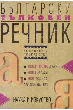 Български тълковен речник