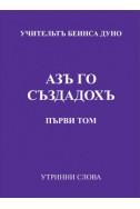 Аз го създадох - УС, том 1, (1936 - 1937)