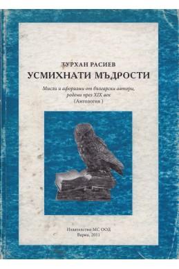 Усмихнати мъдрости. Мисли и афоризми от български автори, родени през XIX век (Антология)
