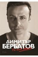 Димитър Бербатов. По моя начин