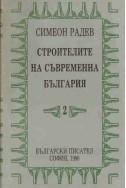 Строителите на съвременна България - том 2: Регентството
