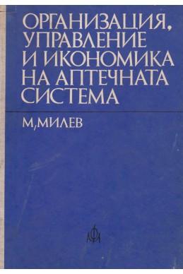 Организация, управление и икономика на аптечната система