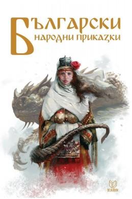 Български народни приказки (deja books)