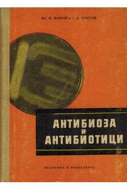 Антибиоза и антибиотици