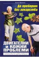 Да преборим без лекарства двигателни и кожни проблеми