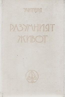 Разумният живот - МОК, година ІІI, (1923 - 1924). Част 1