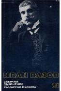 Иван Вазов - събрани съчинения в 22 тома/ писма, том 21