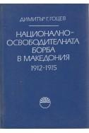 Национално-освободителната борба в Македония 1912-1915