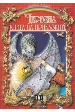 Червена книга на приказките. Български приказки