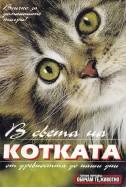 В света на котката – от древността до наши дни